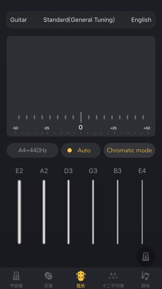 全能校音器 Lite软件截图1