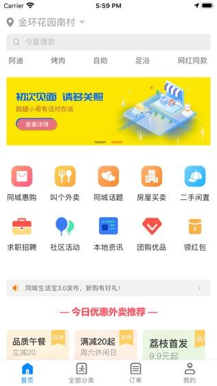 江湖外卖O2O订餐系统软件截图1