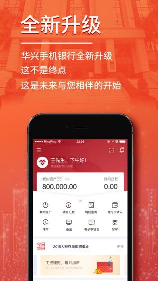 广东华兴银行软件截图0