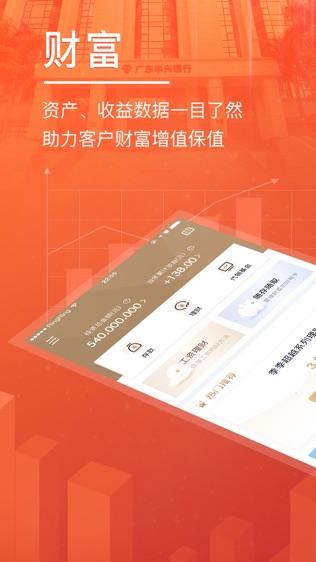 广东华兴银行软件截图1