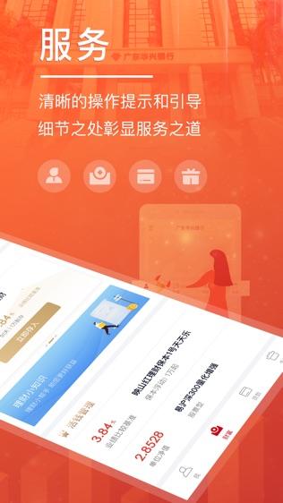 广东华兴银行软件截图2