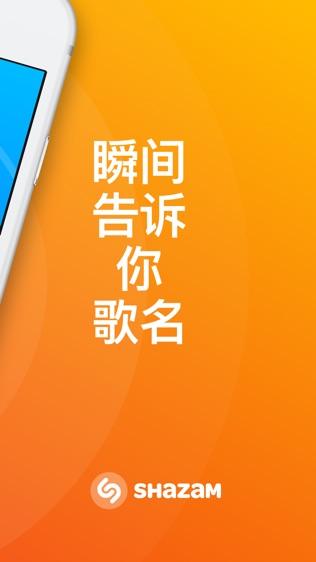 Shazam软件截图1