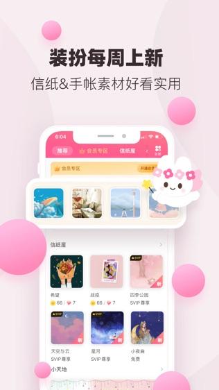 粉粉日记软件截图2