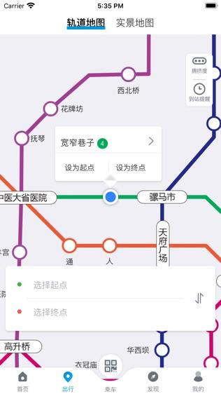 成都地铁软件截图1