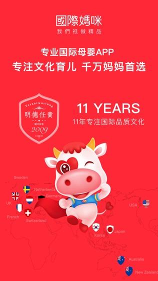 国际妈咪海淘母婴商城软件截图0