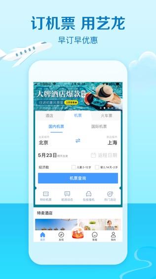 艺龙旅行软件截图2