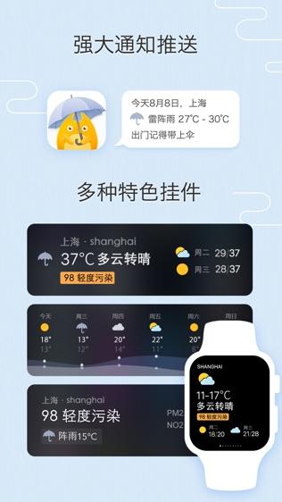 我的天气 · MyWeather软件截图1