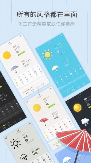 我的天气 · MyWeather软件截图2