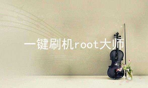 一键刷机root大师