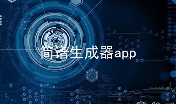 简谱生成器app