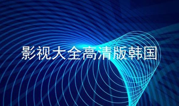 影视大全高清版韩国软件合辑