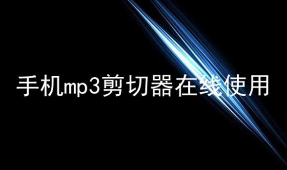 手机mp3剪切器在线使用