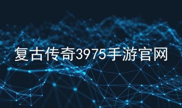 复古传奇3975手游官网