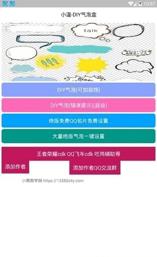 小温qq绝版气泡盒
