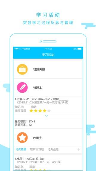 木桶在线教育app