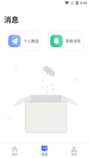 纳云安防软件截图3