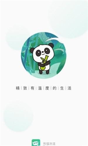 熊猫测温软件截图0