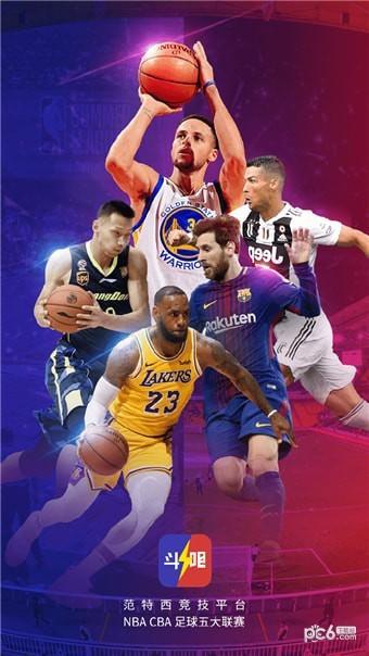 NBA斗吧软件截图0
