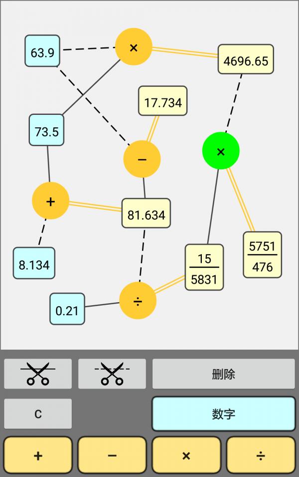 泡泡计算器软件截图3