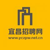 宜昌招聘网