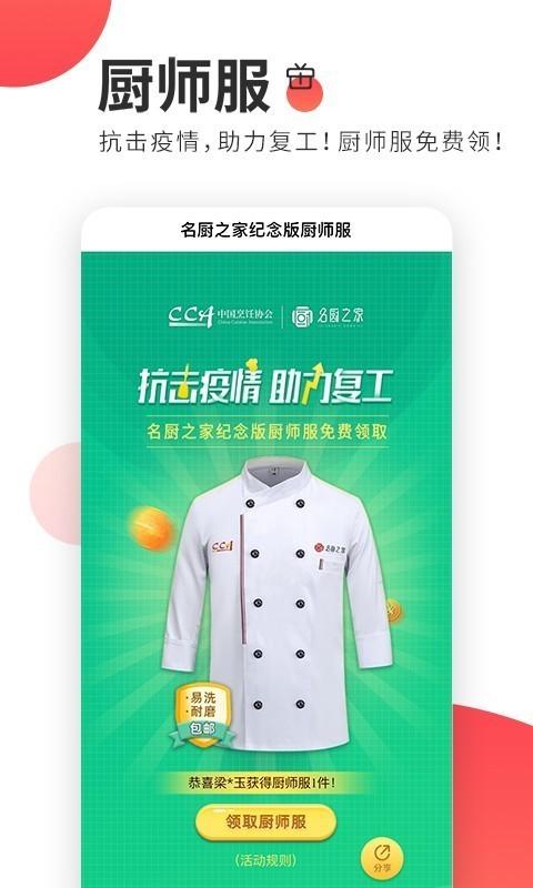 名厨之家软件截图0