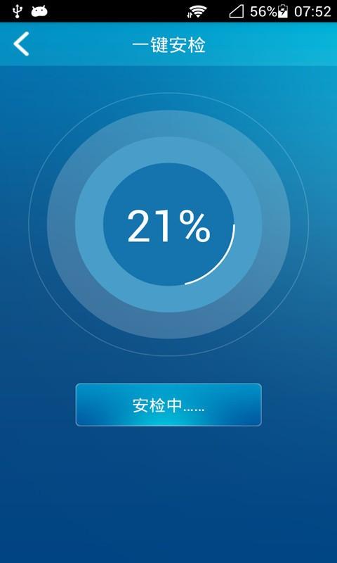 安检WiFi信号查看器软件截图2