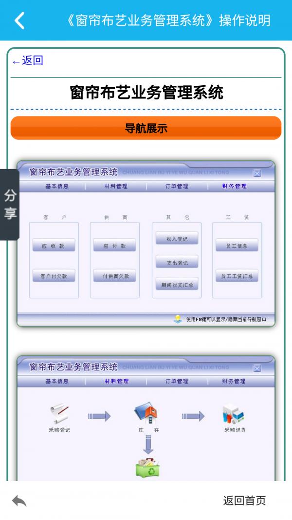 窗帘业务管理系统