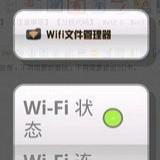 无线文件管理器(WiFi