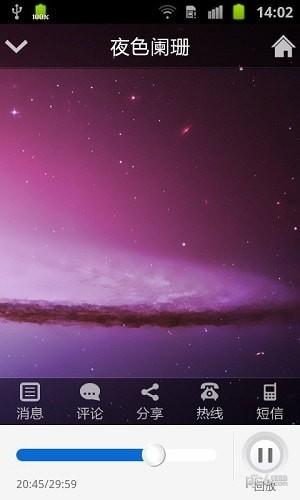 济南手机台软件截图0