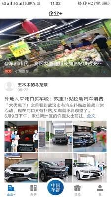 中国车都软件截图3