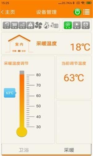 智暖云控软件截图1