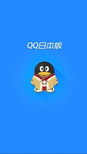 QQ日本版软件截图0