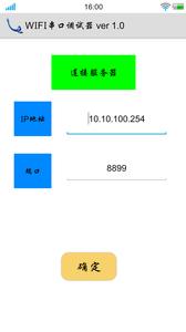 WIFI串口调试器app软件截图2