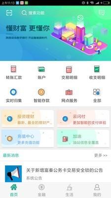陕西农村合疗软件截图0