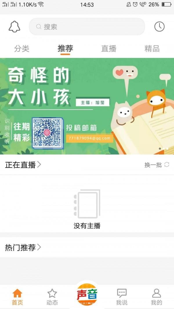 华语之声FM软件截图0