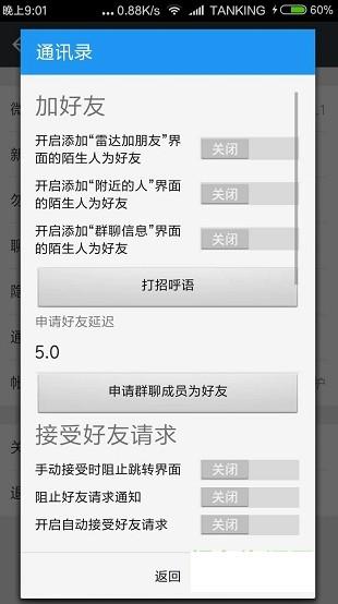 微信防撤回插件