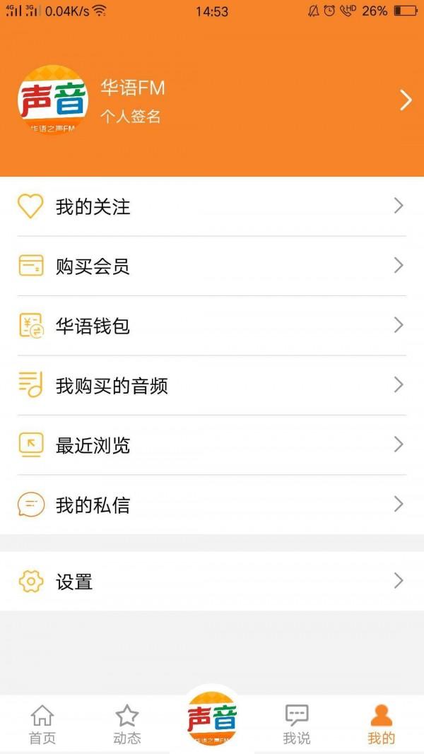 华语之声FM软件截图3