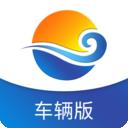 沧港物联车辆版软件截图0