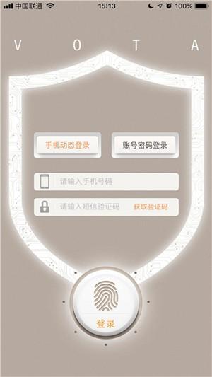 沃塔安全软件截图3