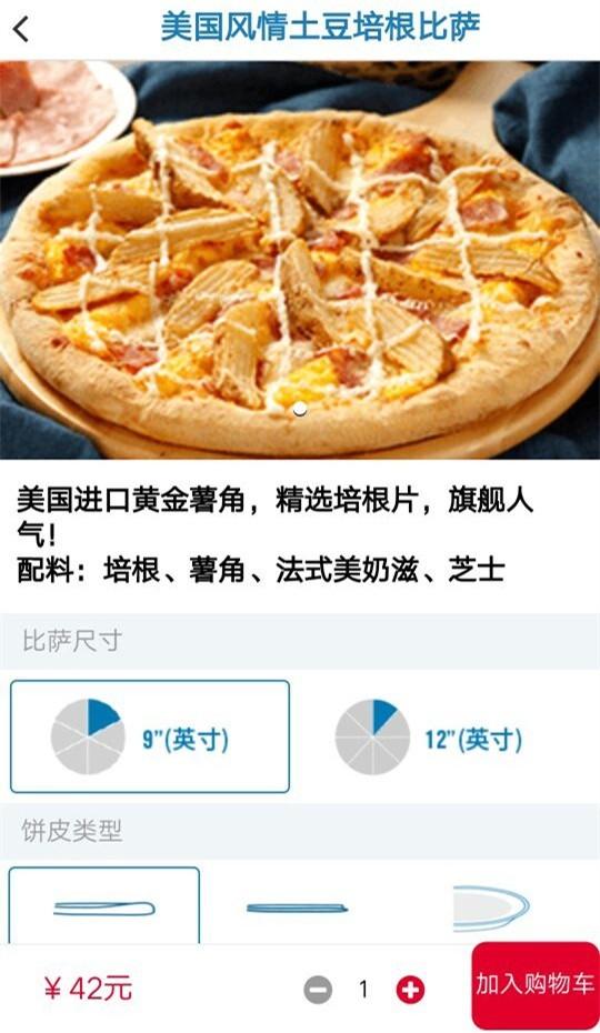 达美乐比萨软件截图2