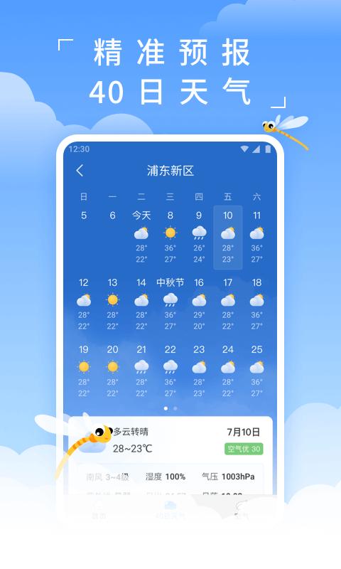 蜻蜓天气软件截图0