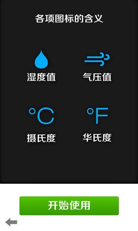 纬度温度计