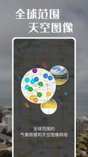 社会气象观测软件截图1