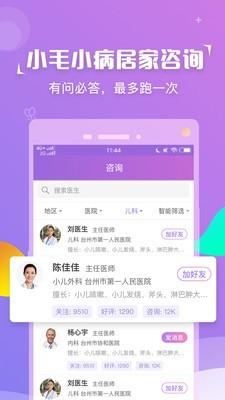 紫藤花园软件截图3
