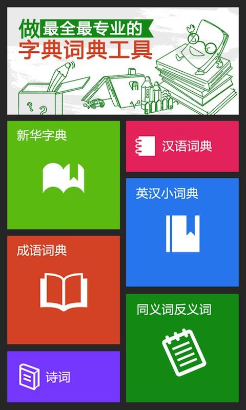 新华字典和成语词典软件截图0