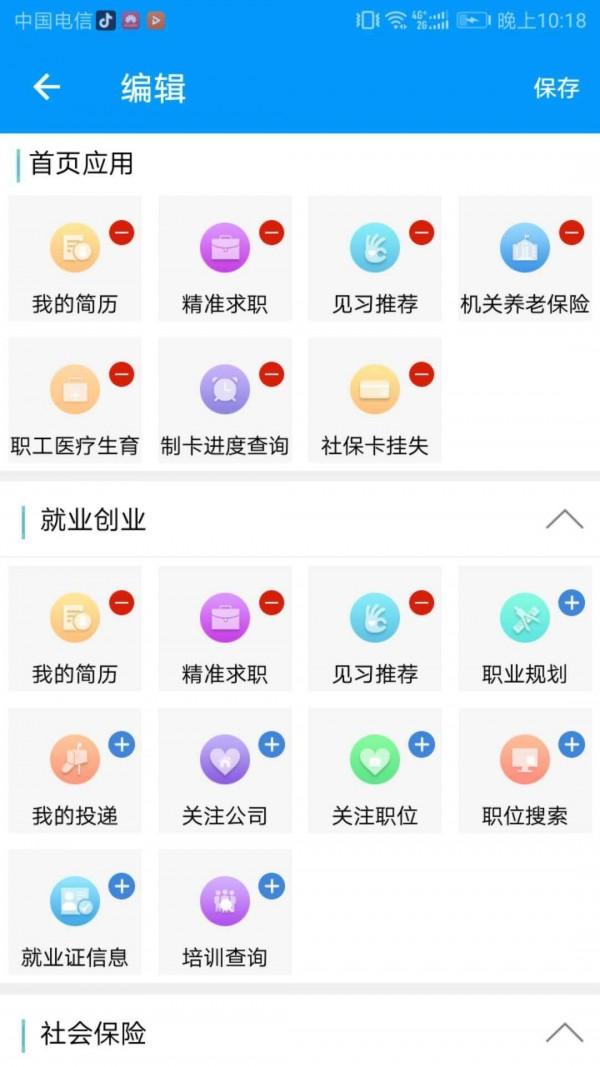 青海人社通软件截图3