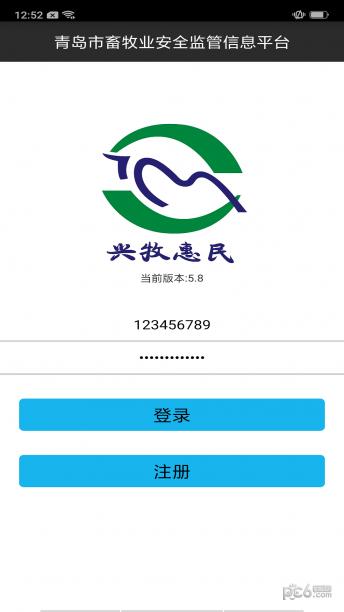 青岛畜牧软件截图2