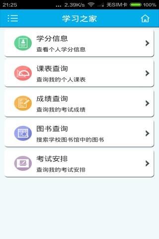 i嘉院app