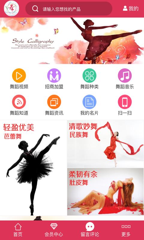 舞蹈培训软件截图1