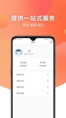 南京房屋抵押软件截图3
